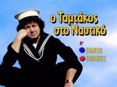 Αποτέλεσμα εικόνας για Ο ΤΑΜΤΑΚΟΣ ΣΤΟ ΝΑΥΤΙΚΟ