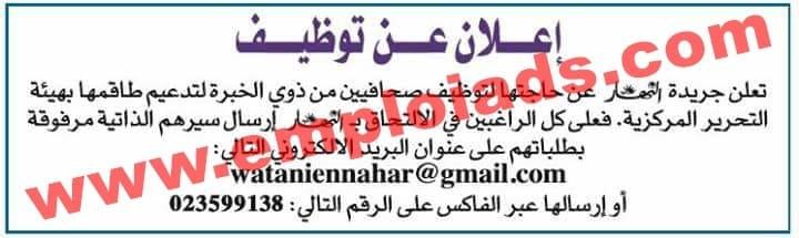 اعلان توظيف صحافيين بجريدة النهار اكتوبر 2017