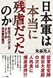 日本軍は本当に「残虐」だったのか―反日プロパガンダとしての日本軍の蛮行