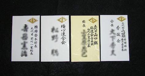 山口組 名刺4枚組(國粋会、極心連合会、弘道会、山健組) №5426 山口組 名刺4枚組 10,