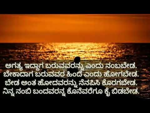 Top Sad Life Quotes Kannada
