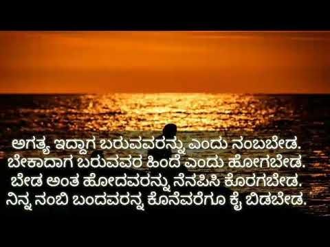 75+ Life Quotes Kannada