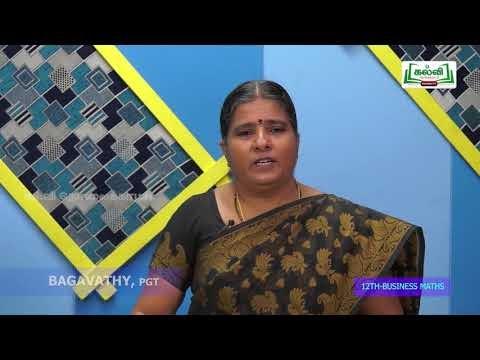 12th Business Maths and Statistics தொகைநுண்கணிதம் அலகு 1 Kalvi TV