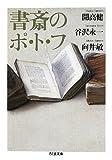 書斎のポ・ト・フ (ちくま文庫)