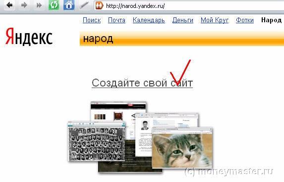 Создать сайт бесплатно на яндекс