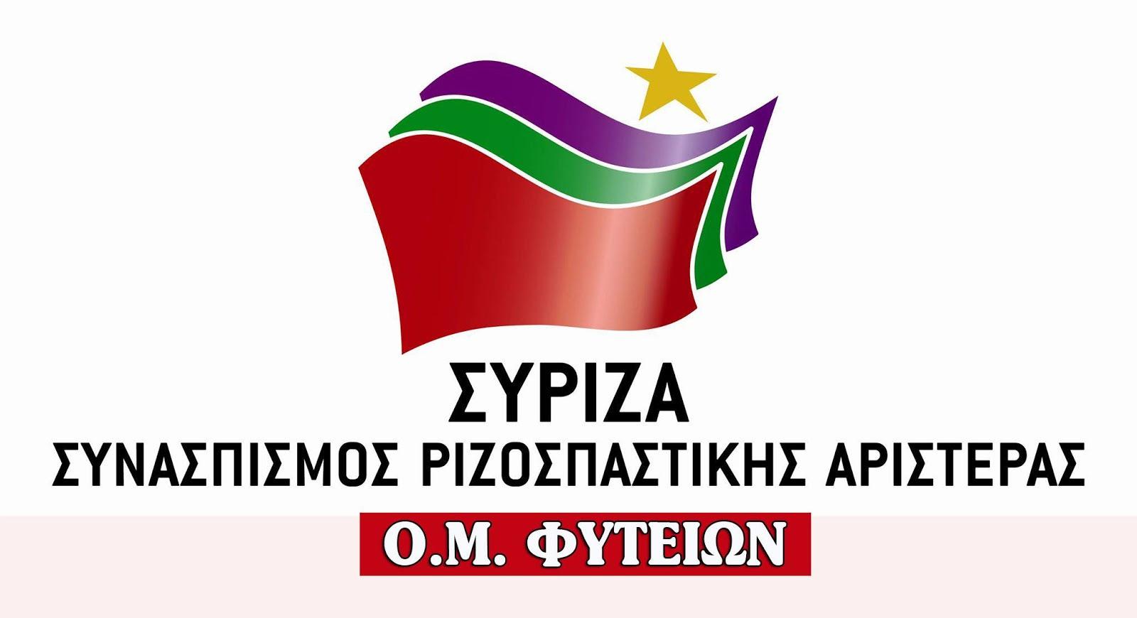 ΣΥΡΙΖΑ ΦΥΤΕΙΩΝ: Διαψεύδει τις φήμες για λουκέτο στις Λυκειακές Τάξεις Φυτειών - Φωτογραφία 2