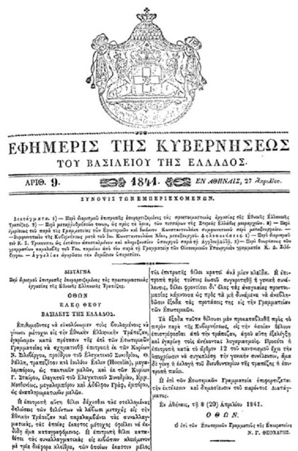 Rothschild κι Ἐθνικὴ τράπεζα.29