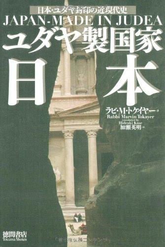 ユダヤ製国家日本―日本・ユダヤ封印の近現代史