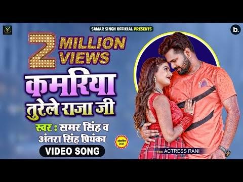 Kamariya Turele Raja Ji - Download |MP3-3GP-4K-Lyrics| Samar Singh | Bhojpuri Video Song 2021