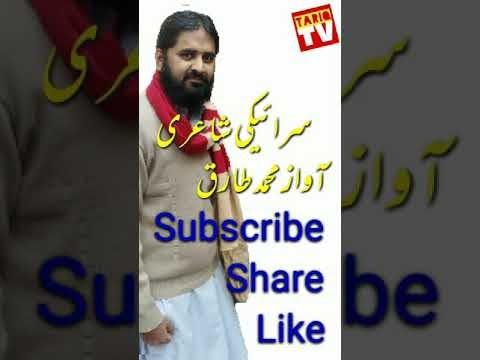 Short Video Dard Dy Dohray Tariq TV