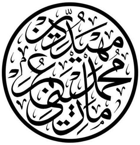 galeri artwork ii seni khat warisan islam islamic