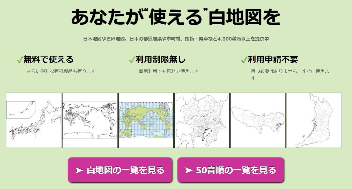 とっても便利な白地図サイト Daily Umedasデイリーウメダス