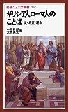 ギリシア人ローマ人のことば―愛・希望・運命 (岩波ジュニア新書 107)