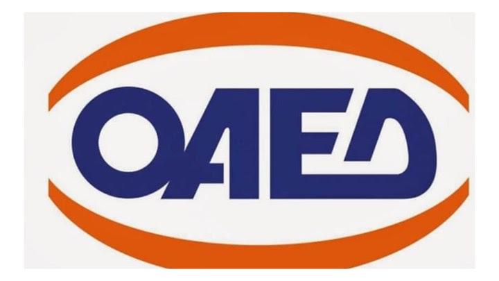 ΟΑΕΔ: Πρόγραμμα για ανέργους έως 29 ετών με 550 ευρώ τον μήνα - Πότε λήγει η προθεσμία για τις αιτήσεις