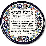 My Daily Styles White Ceramic Floral Design Round Wall Art Plaque Blessing for Home in Hebrew, 6.5""