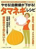 やせる!血糖値が下がる!「タマネギ」レシピ (タマネギ氷、酢タマネギ、タマネギワイン、薄皮茶が効く!)