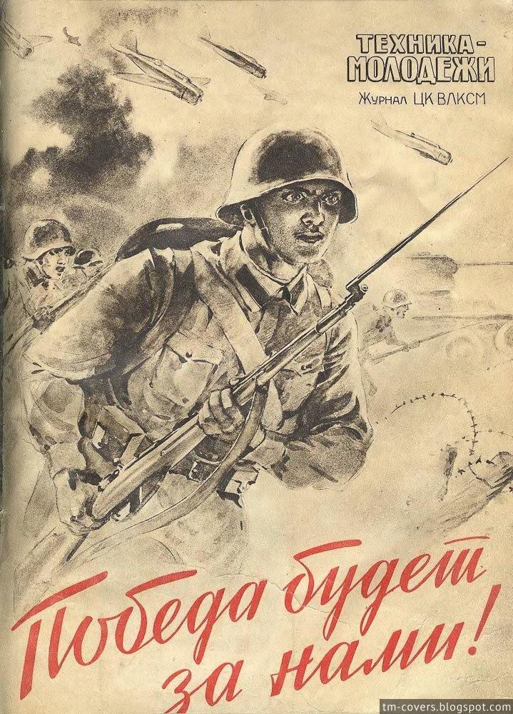 Техника — молодёжи, обложка, 1941 год №7–8