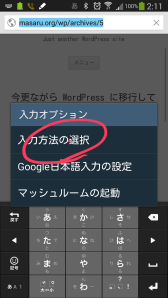 Google日本語入力での入力オプション