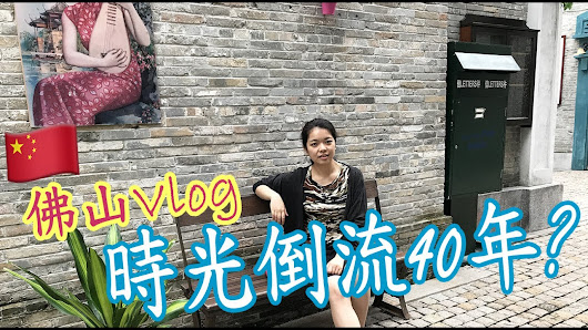 中國佛山Vlog︱時光倒流40年?︱can find 6-70's HK in Fuoshan, China?︱Ashley