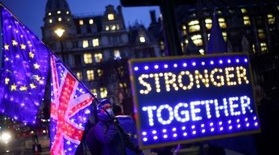 Британия и ЕС завершили переходный период по брекситу