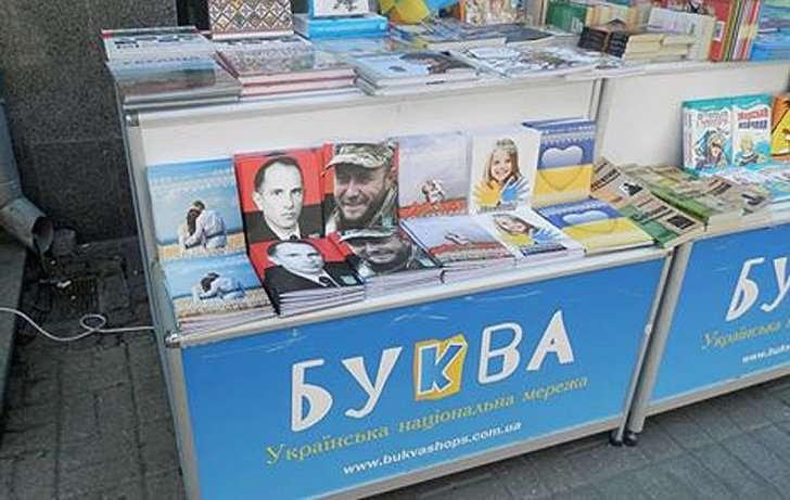На лотках лежат тетради с Бандерой, а русских учебников и тетрадей в Киеве не достать.