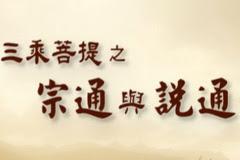 三乘菩提 宗通與說通 正覺教團 如來藏 穿越時空-超意識