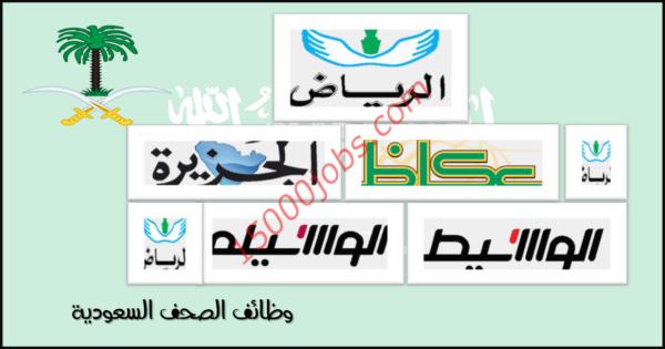 جميع الوظائف المنشورة فى الصحف السعودية بتاريخ 28 اكتوبر 2019