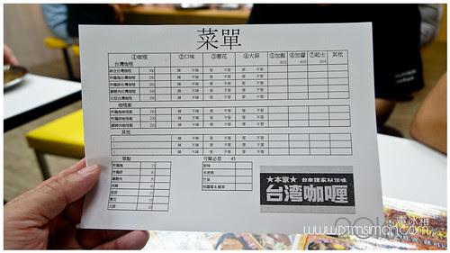 台灣咖哩11.jpg