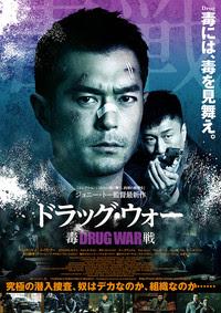 毒戰(Drug War)06