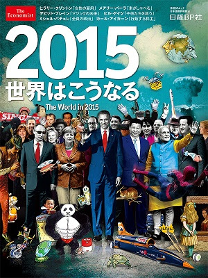 Economist January 2015 cover filled with cryptic symbols and dire predictions