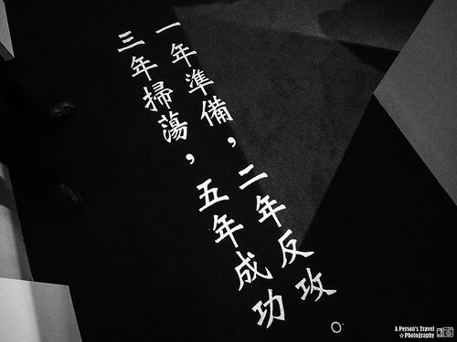 眷村特展 #1