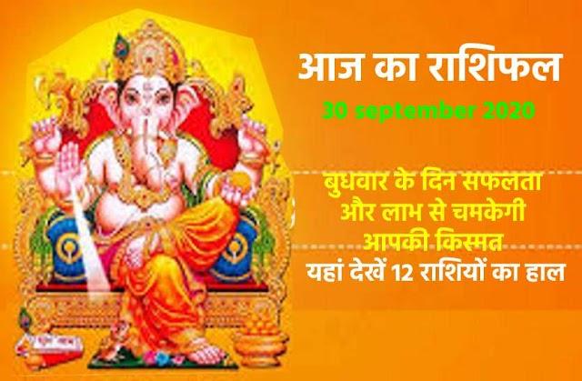 आज का राशिफल : श्री गणेश जी की कृपा से का दिन इन 7 राशियों के लिए दिन रहेगा खास, मिलेगा सितारों का साथ