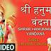 Shree Hanuman Vandana Lyrics (Hindi/English )- Hariharan  : श्री हनुमान वंदना