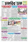 Chakrir Dak Weekly Jobs Newspaper 03 July 2020 PDF Download-সাপ্তাহিক চাকরির ডাক
