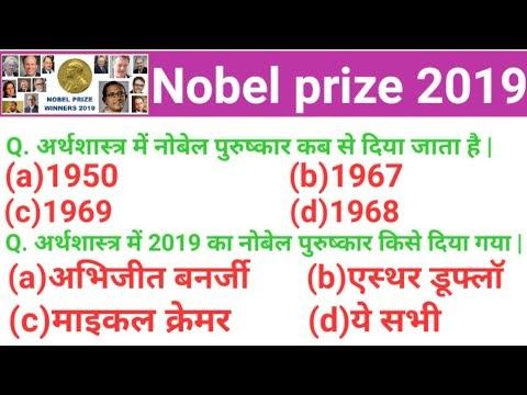 Nobel prize 2019   nobel foundation gk question  