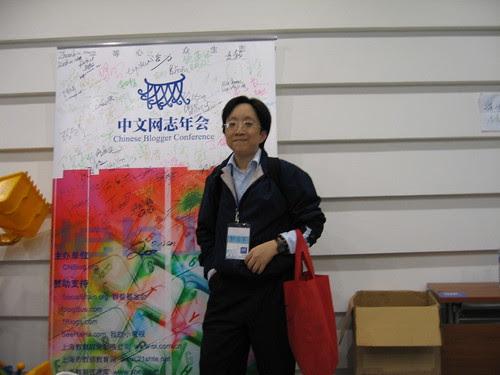 Vista在上海中文網誌年會現場
