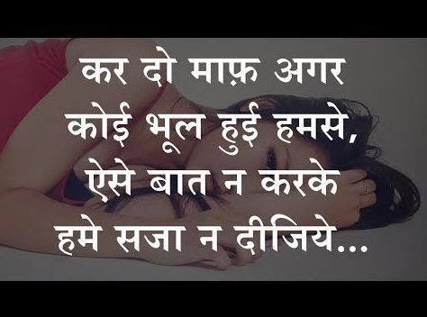 Sorry Shayari With Images Sorry Hindi Shayari Quotes Pics Thoughts