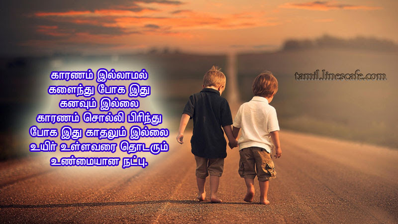 Free Printable Friendship Quotes In Tamil Font