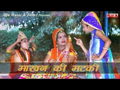 माखन की मटकी Makhan Ki Matki   Radha Krishna Bhajan