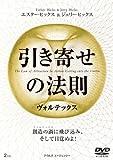 引き寄せの法則 ヴォルテックス (2枚組) [DVD]