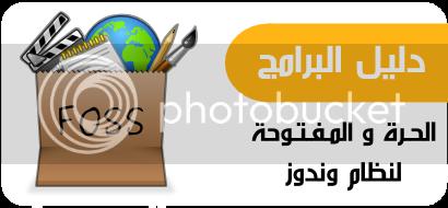 شعار دليل البرامج الحرة و المفتوحة بحجم متوسط