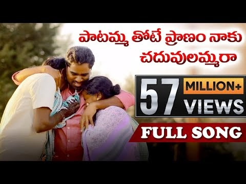 Patamma Thone Pranam Naaku Video Song Download - Mp4 HD Video Song