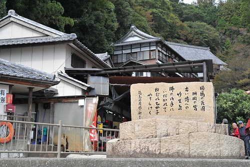 After Japan trip 2011 - day 15. Chikubu-shima.