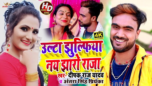 Ulta Jhulufiya Mat Jharo Raja Lyrics - Antra Singh Deepak Raj