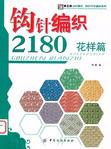 Превью Gouzhen Bianzhi 2180 kr (366x491, 223Kb)