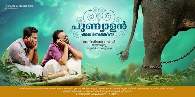 Aashichavan Lyrics – Punyalan Agarbathis (2013)