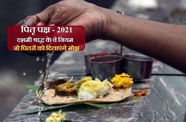 shradh Paksha 2021: पितृ पक्ष की दशमी तिथि को ऐसे करें पितरों को तृप्त, खुल जाएंगे मोक्ष के द्वार