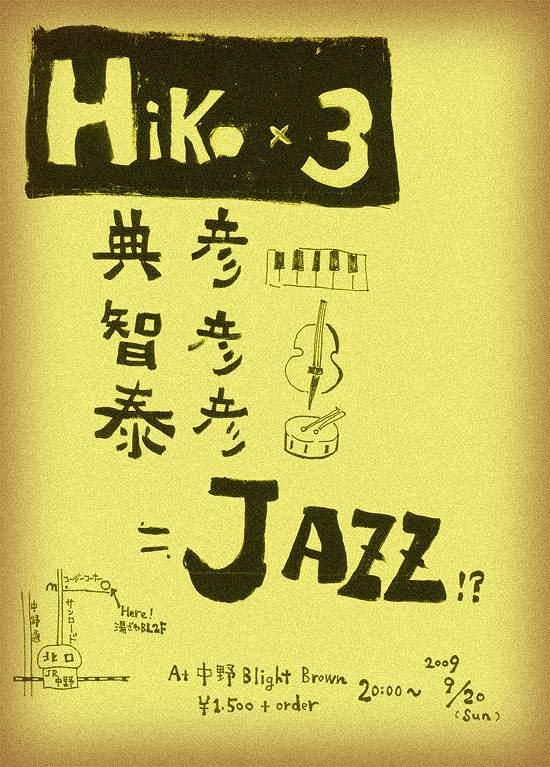 HIKO x 3 JAZZ TRIO