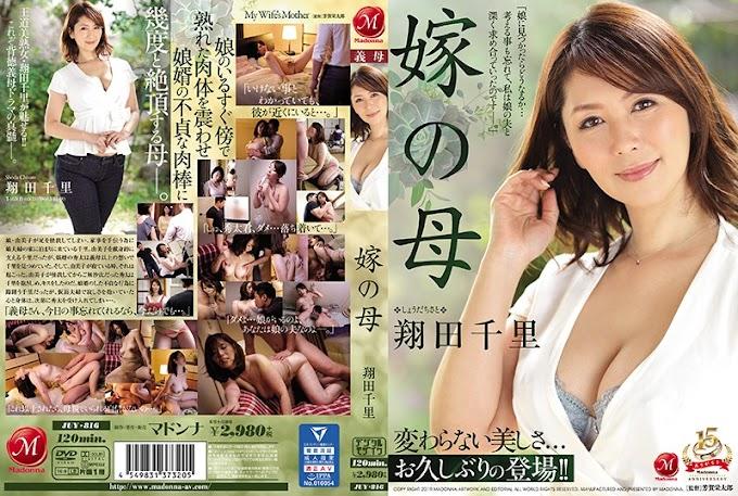 JUY-816 妻子的母親 翔田千里