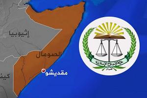 حركة الإصلاح الصومالية